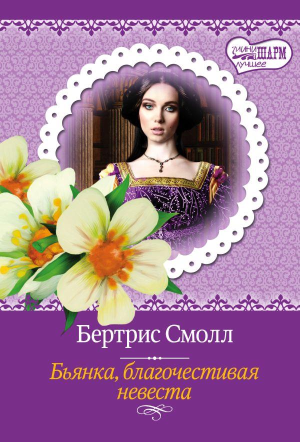 Бьянка, благочестивая невеста Смолл Б.
