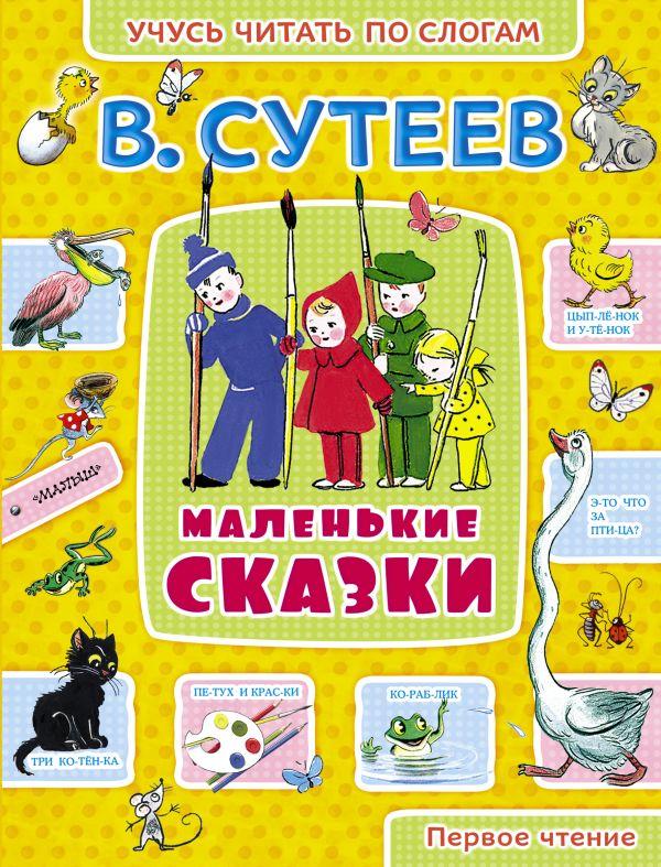 Маленькие сказки Сутеев В.Г.