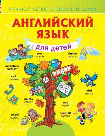 В.А. Державина - Английский язык для детей обложка книги