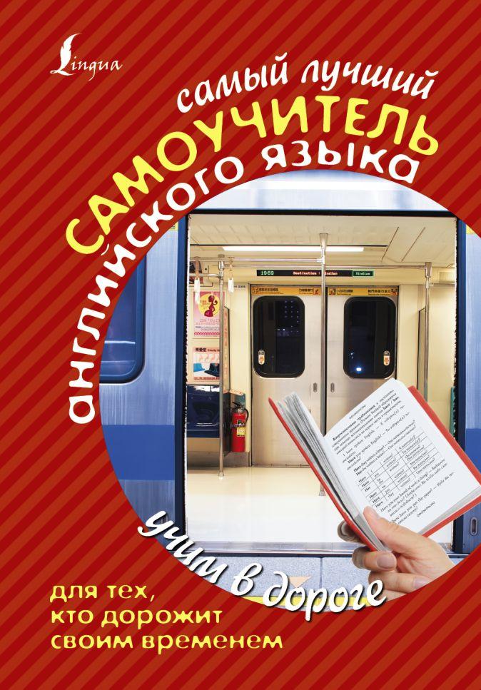 Матвеев С.А. - Самый лучший самоучитель английского языка для тех, кто дорожит своим временем обложка книги