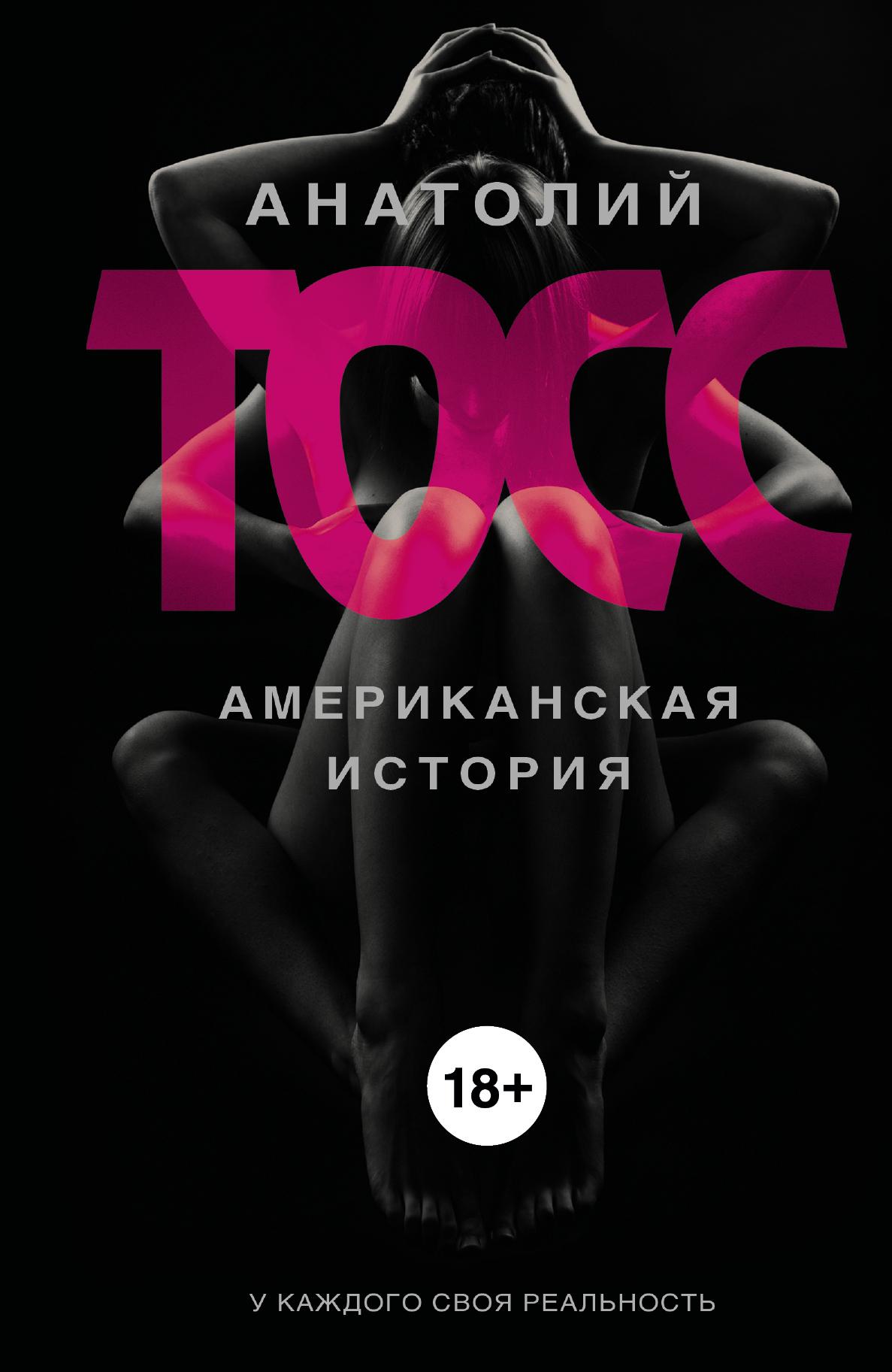 Анатолий Тосс Американская история всё о золушке 2019 02 14t19 00