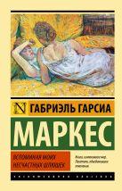 Гарсиа Маркес Г. - Вспоминая моих несчастных шлюшек' обложка книги