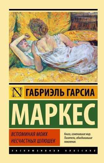 Габриэль Гарсиа Маркес - Вспоминая моих несчастных шлюшек обложка книги
