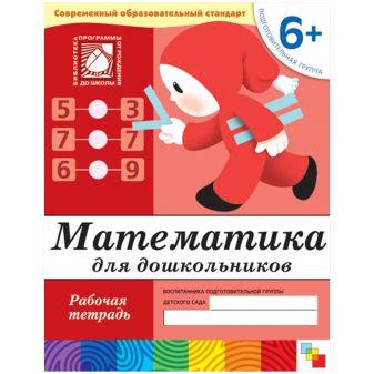 Денисова - Математика д/дошк.Под.г6+ обложка книги