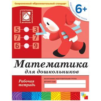 Математика д/дошк.Под.г6+ Денисова