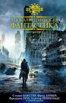 Апокалиптическая фантастика : антология