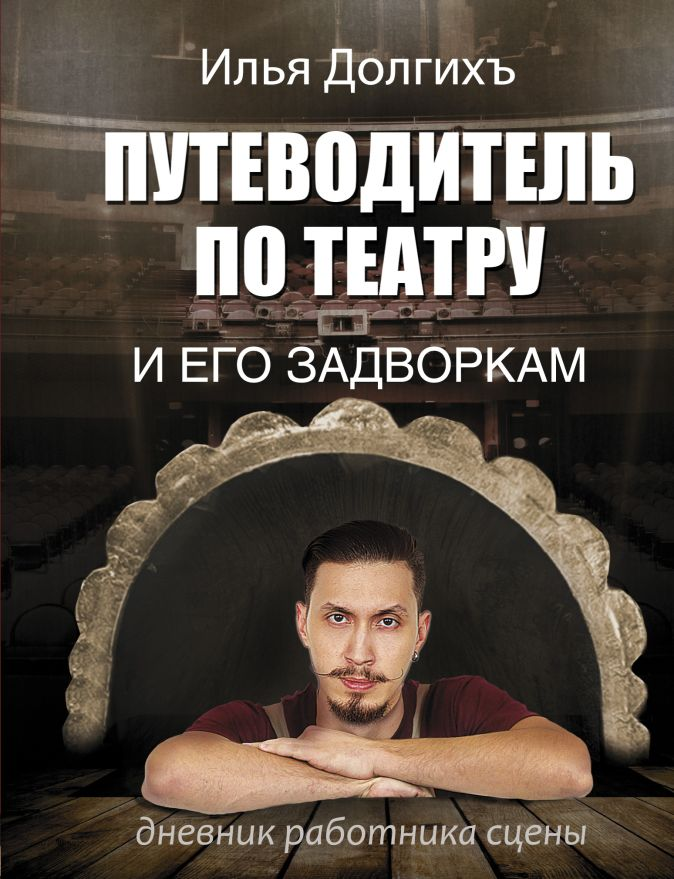 Путеводитель по театру и его задворкам Илья Долгих