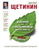 Щетинин М. - Дыхание по Стрельниковой для тех, кому за...' обложка книги