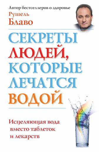 Рушель Блаво - Секреты людей, которые лечатся водой обложка книги