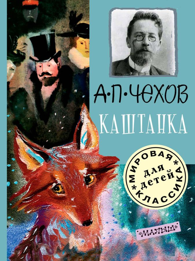 А.П. Чехов - Каштанка обложка книги