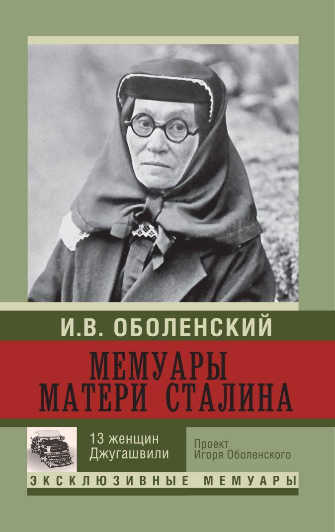 Оболенский И.В. - Мемуары матери Сталина обложка книги