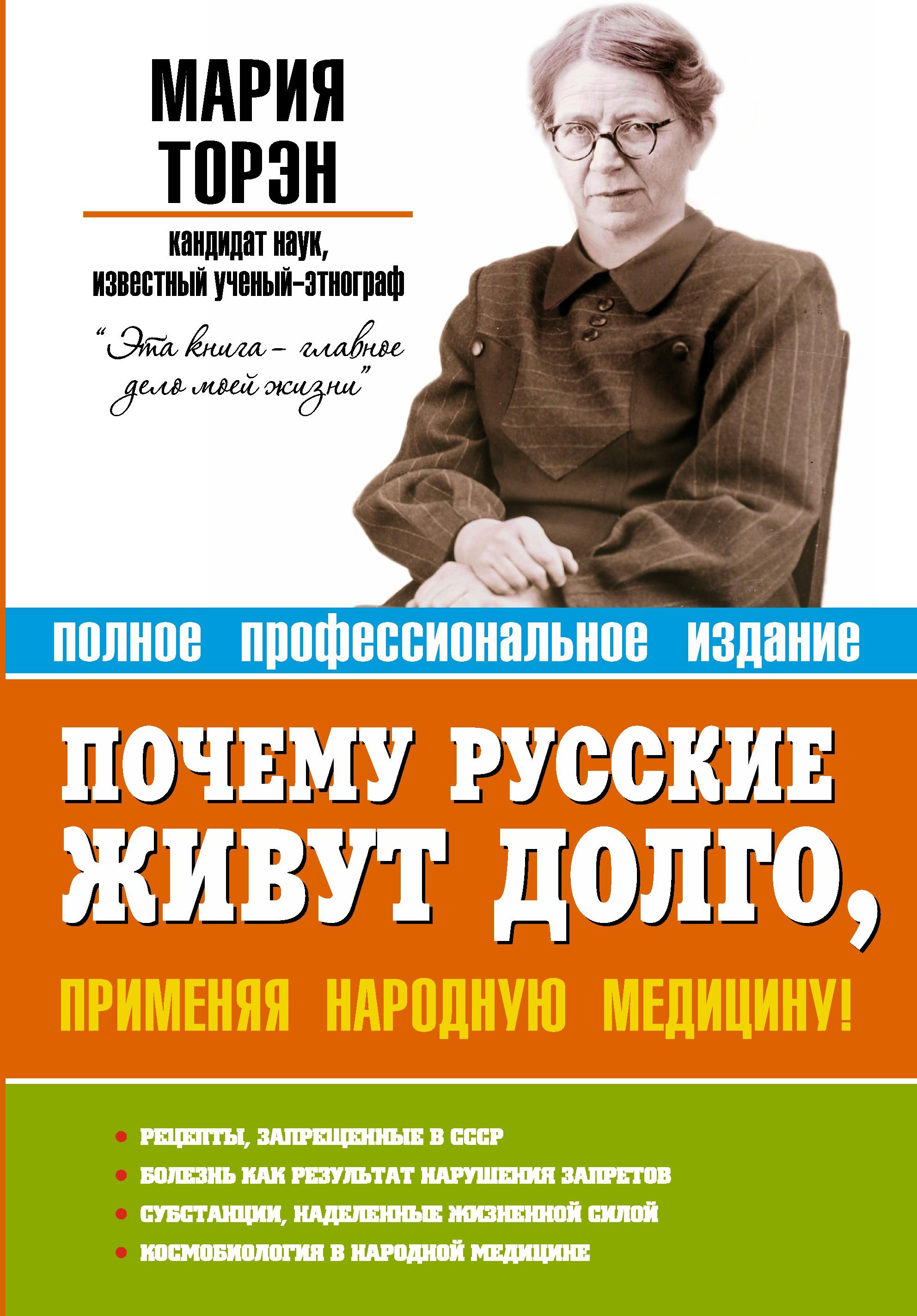 Торэн М.Д. Почему русские живут долго, применяя народную медицину! комлев м лечение как использовать молитвы заговоры и народную медицину