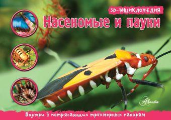 Насекомые, пауки, многоножки. 3D панорама Кульнева М.Л.