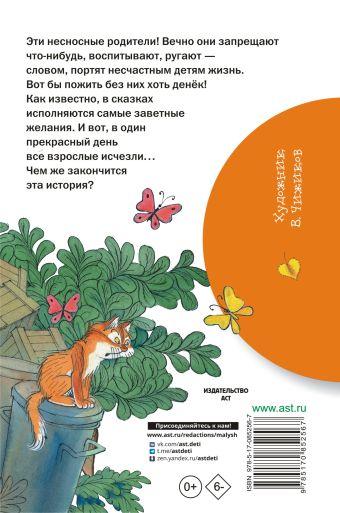 Праздник непослушания Михалков С.В.