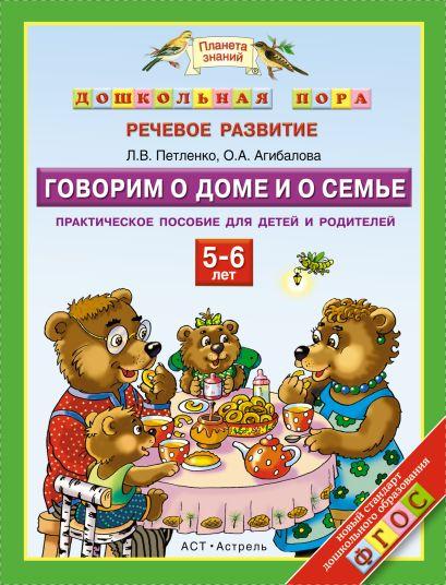 Говорим о доме и о семье. 5–6 лет. Практическое пособие для детей и родителей - фото 1