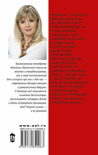 Блондинка в Монпелье Левитина Н.С.