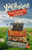 Хмелевская И. - Жизнь (не) вполне спокойная' обложка книги