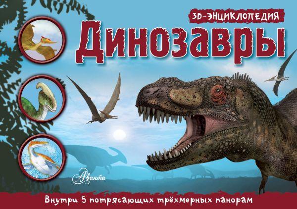 Динозавры. 3D панорама .