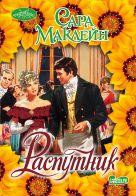 Маклейн С. - Распутник' обложка книги