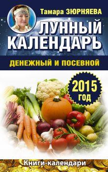 Зюрняева.Календари 2015