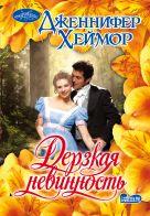 Хеймор Д. - Дерзкая невинность' обложка книги