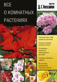 Все о комнатных растениях (2 оформление)