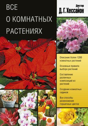 Д.Г. Хессайон - Все о комнатных растениях (2 оформление) обложка книги