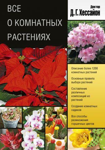 Все о комнатных растениях (2 оформление) Хессайон Д.Г.