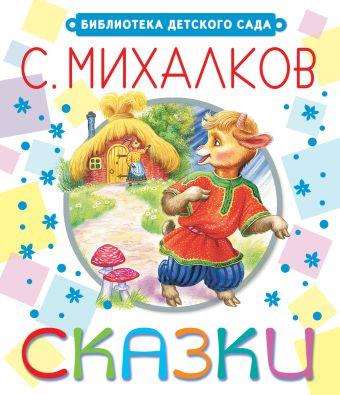 Сказки Михалков С.В.