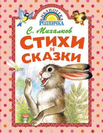 Стихи и сказки С. Михалков