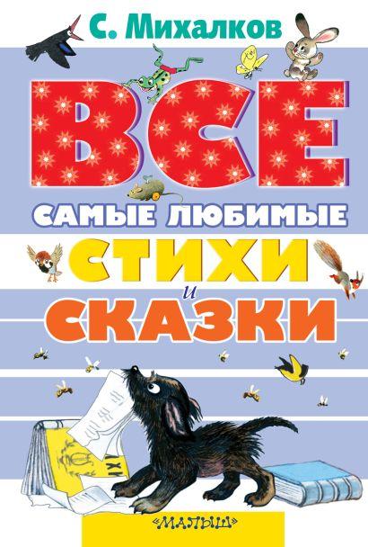 Все самые любимые стихи и сказки С.Михалкова - фото 1