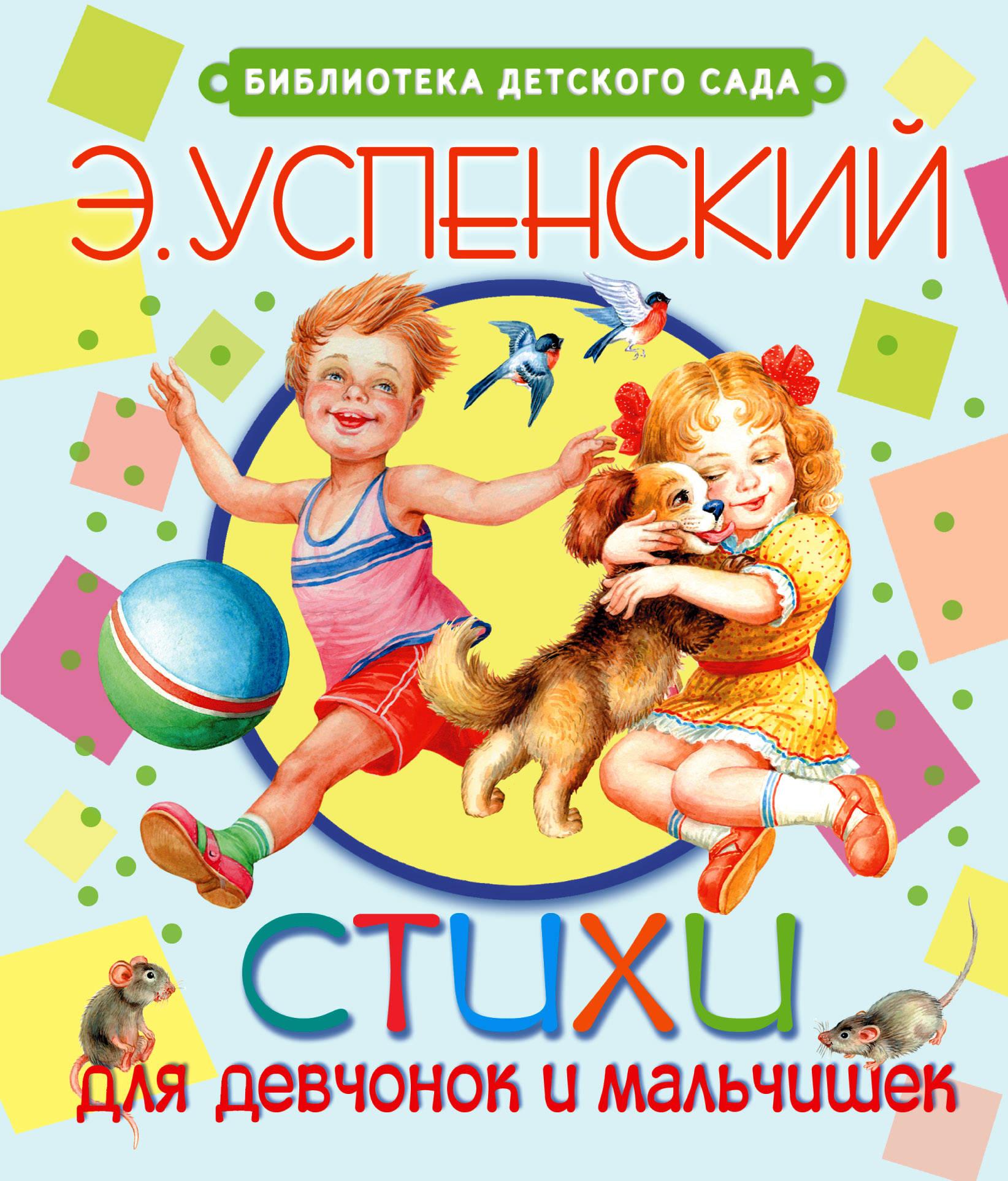 Успенский Э.Н. Стихи для девчонок и мальчишек макеев с бояка мухи не обидит сказка