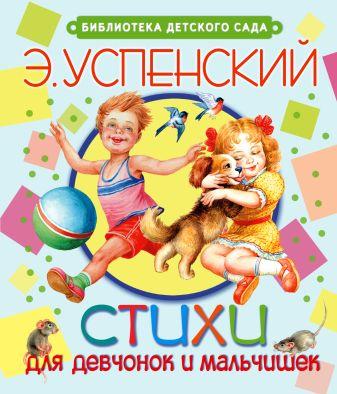 Успенский Э.Н. - Стихи для девчонок и мальчишек обложка книги