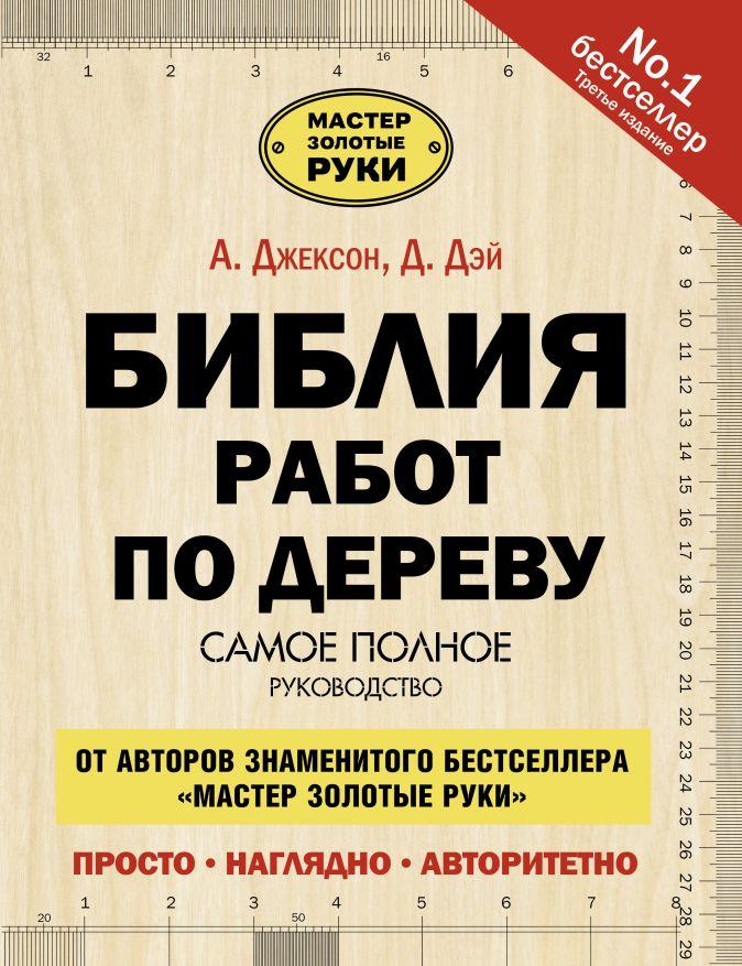 А. Джексон - Библия работ по дереву обложка книги