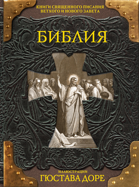Доре Г. Библия. Книги Священного Писания Ветхого и Нового Завета карольсфельд ю библия в иллюстрациях