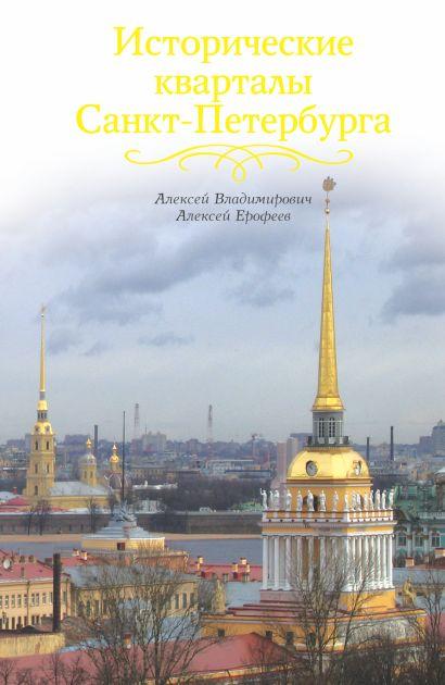 Исторические кварталы Санкт-Петербурга - фото 1