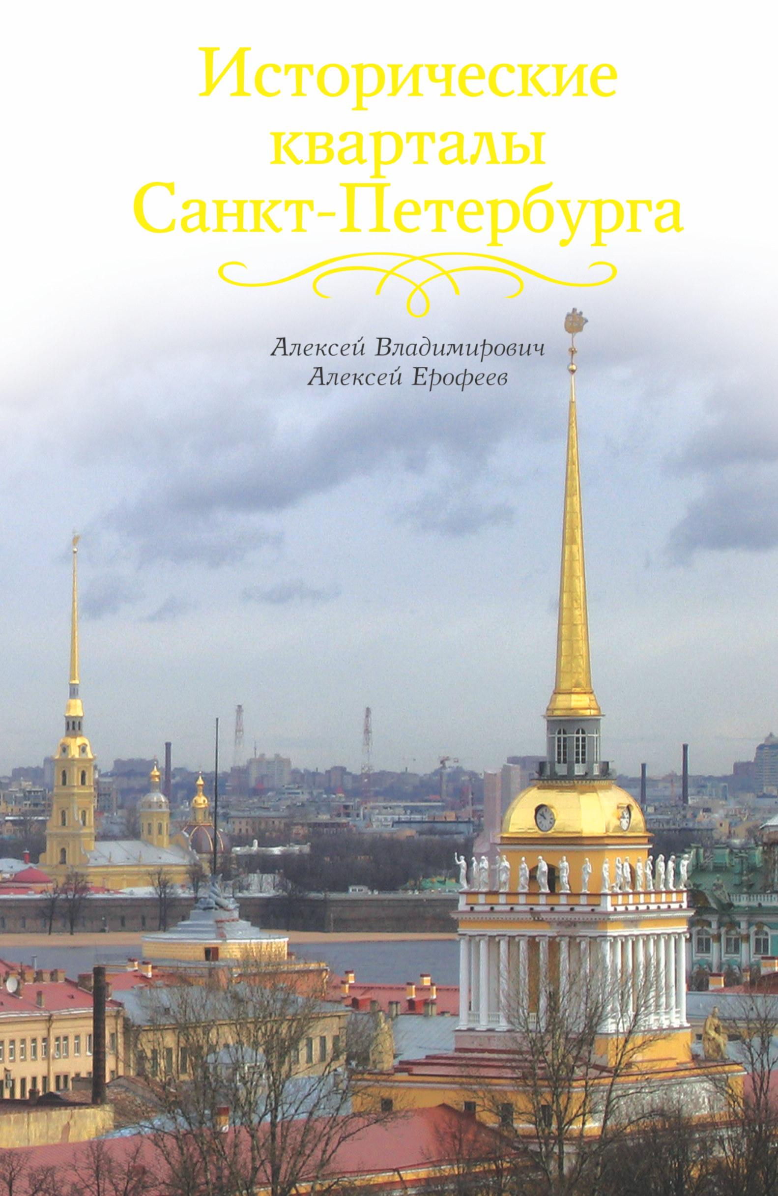 Исторические кварталы Санкт-Петербурга