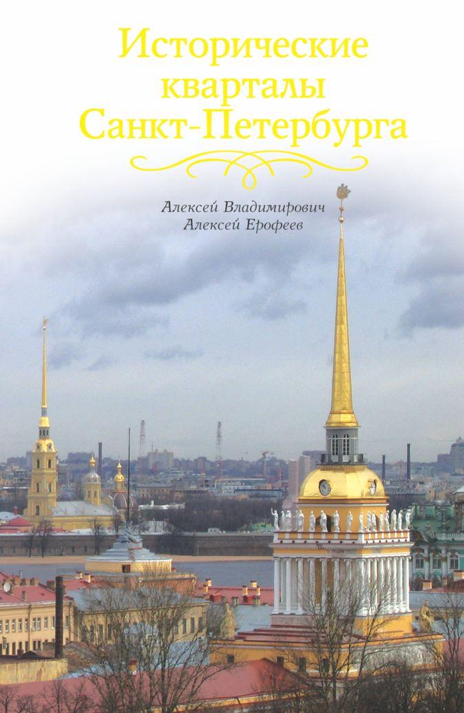 Алексей Владимирович, Алексей Ерофеев - Исторические кварталы Санкт-Петербурга обложка книги