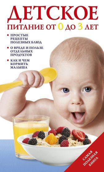 Тарабарина Т.И. - Детское питание от 0 до 3 лет. обложка книги