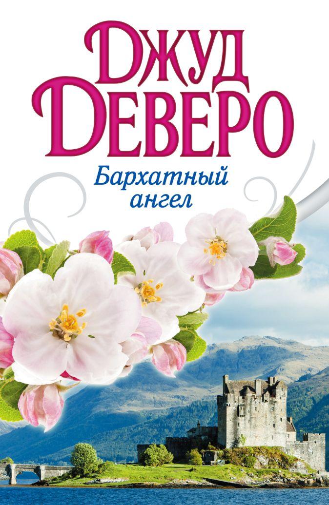Джуд Деверо - Бархатный ангел обложка книги