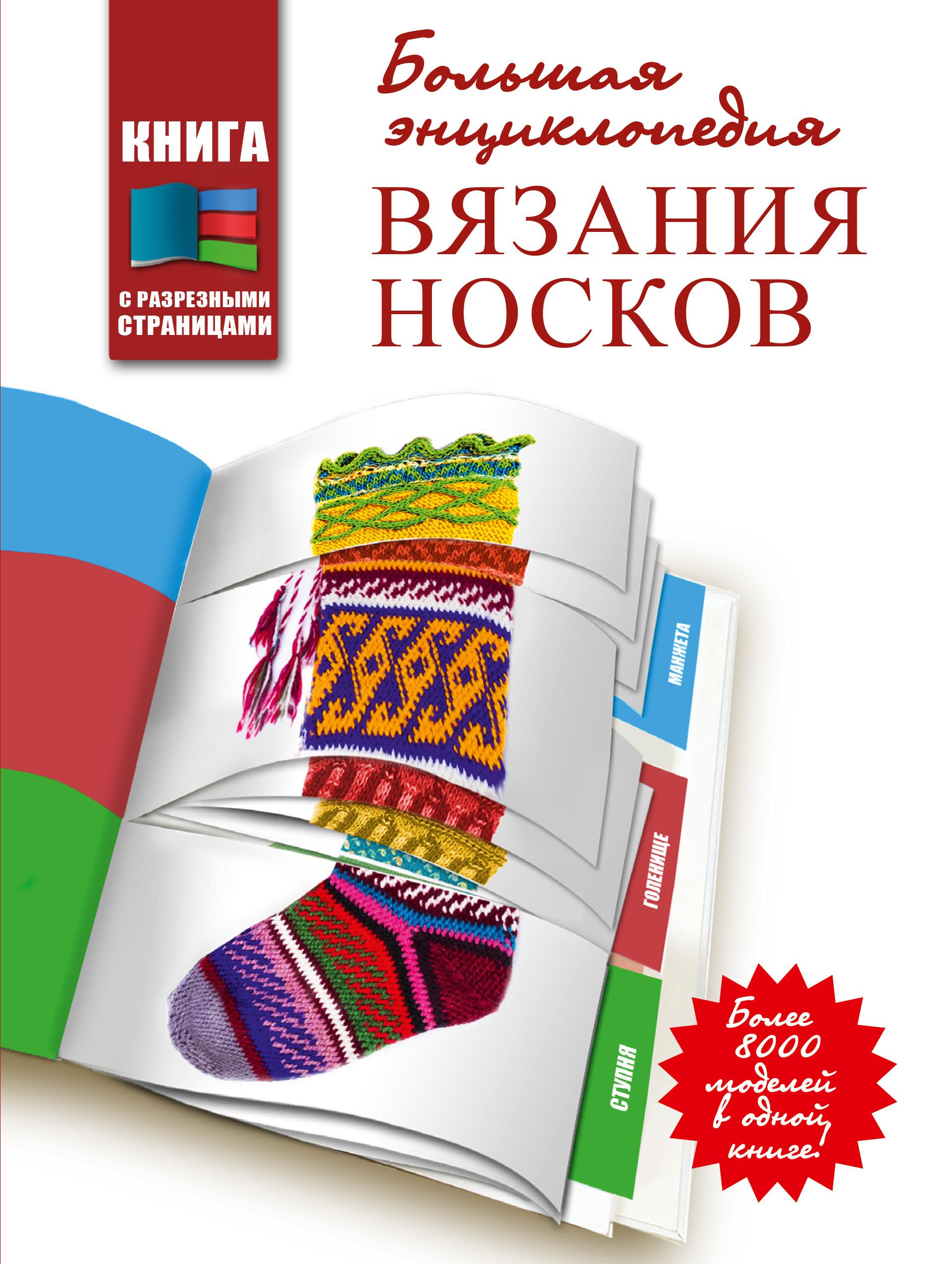 Раффино Д., Кэйд К. Большая энциклопедия вязания носков