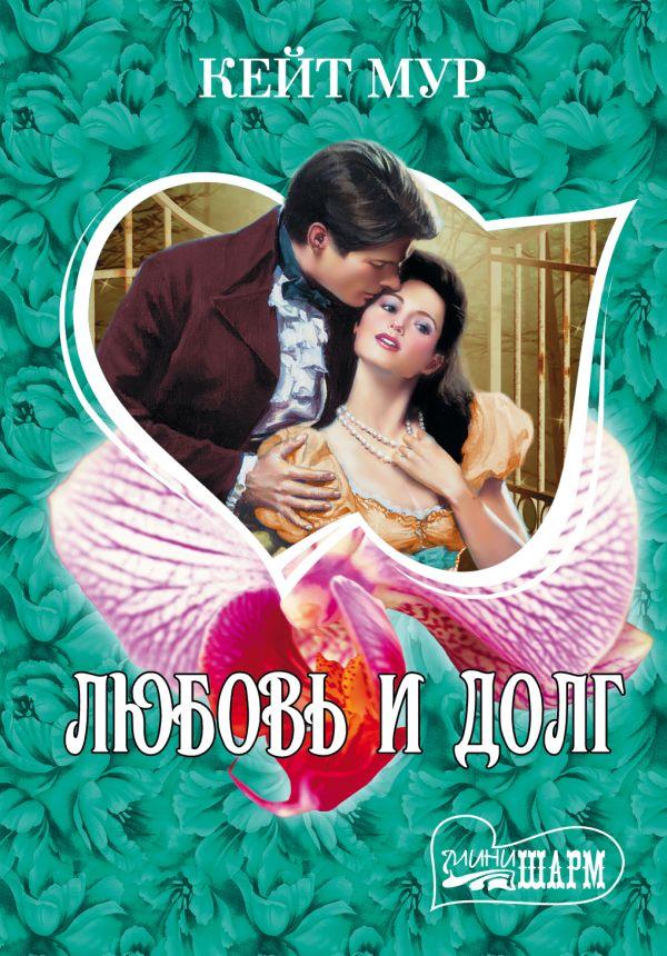 Любовь и долг Мур К.