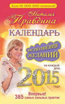Календарь исполнения желаний на каждый день 2015 года. 365 самых сильных практик.