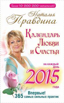 Календарь любви и счастья. На каждый день 2015 года. 365 самых сильных практик
