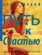 Букай Хорхе - Путь к счастью' обложка книги