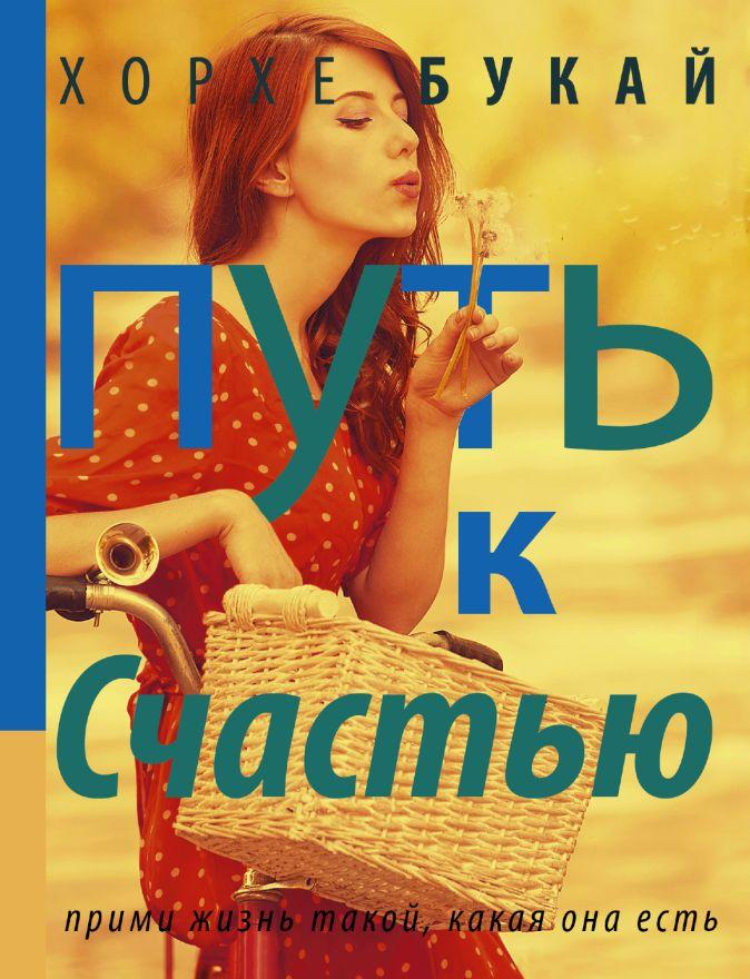 Букай Хорхе - Путь к счастью обложка книги