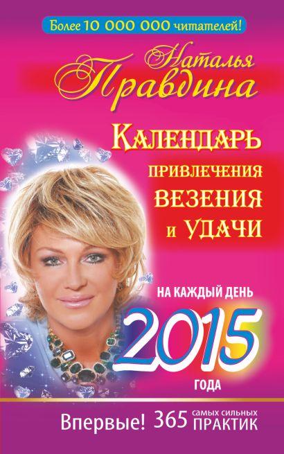 Календарь привлечения везения и удачи на каждый день 2015 года. 365 самых сильных практик - фото 1