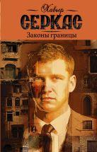 Серкас Х. - Законы границы' обложка книги