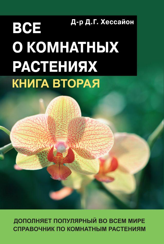 Хессаон Д.Г. - Все о комнатных растениях .Книга 2 обложка книги