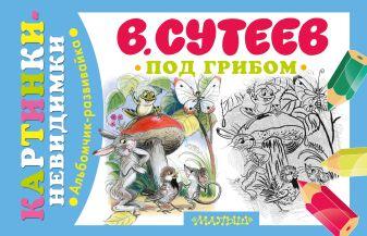 В. Сутеев - Под грибом обложка книги